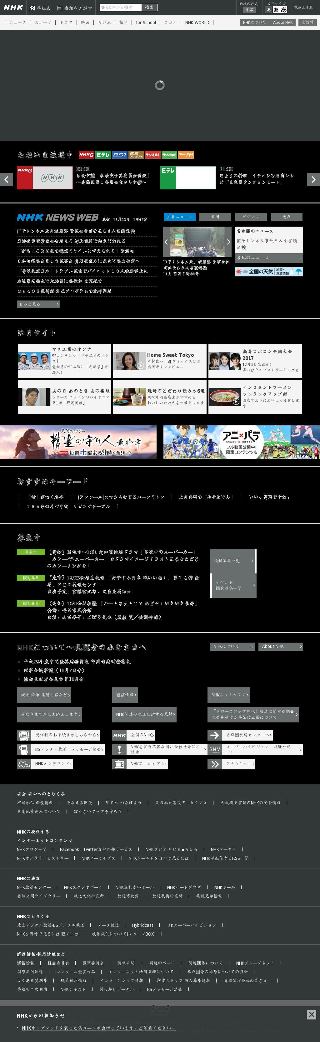 NHK Online at Sunday Jan. 7, 2018, 8:14 p.m. UTC
