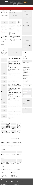 BBC (Chinese) at Saturday Feb. 3, 2018, 6:01 p.m. UTC