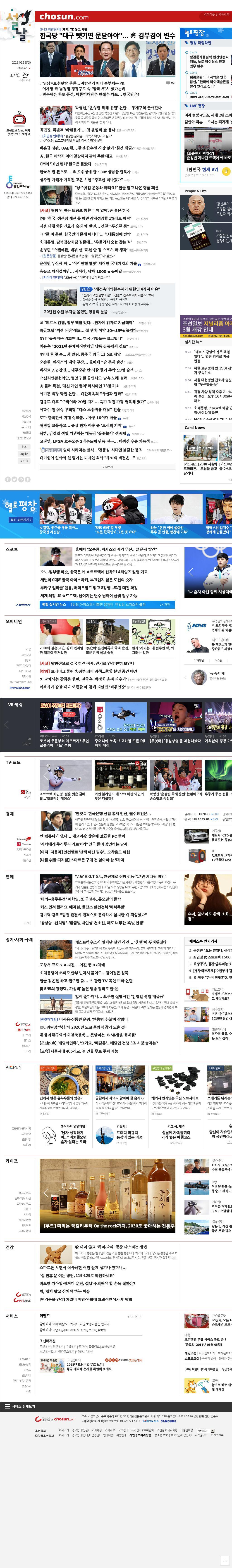 chosun.com at Sunday Feb. 18, 2018, 5:01 a.m. UTC