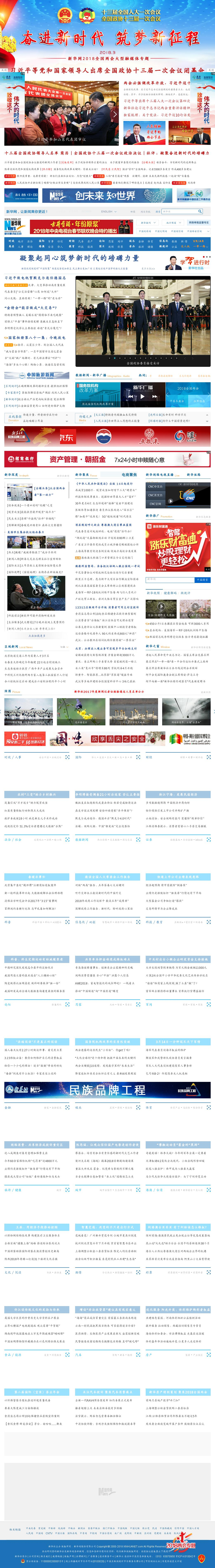 Xinhua at Thursday March 15, 2018, 1:22 p.m. UTC